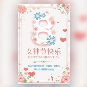 38妇女节祝福贺卡38企业品牌宣传女神节祝福相册