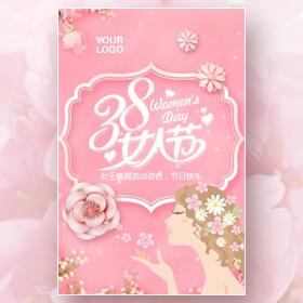 温馨粉色38妇女节祝福贺卡企业女神节品牌宣传相册