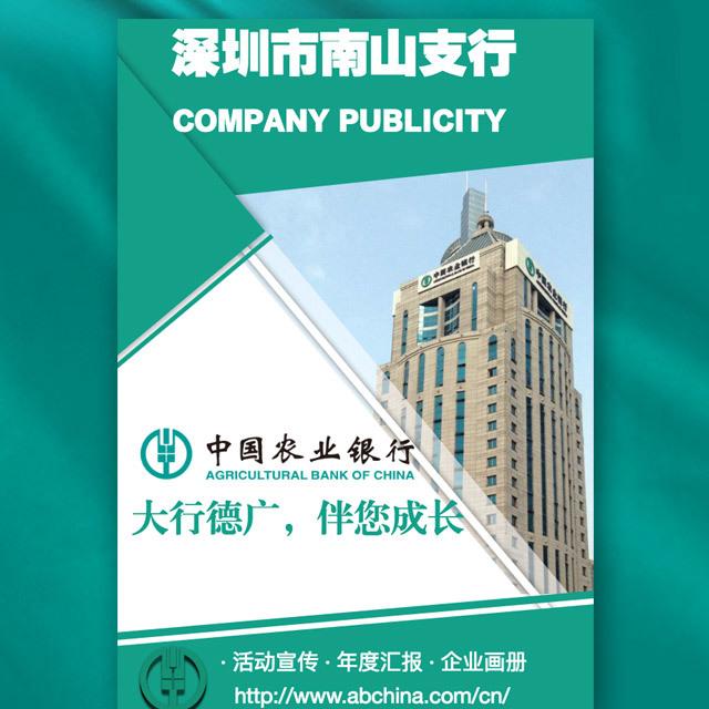 中国农业银行农行支行介绍理财产品业务三农活动宣传