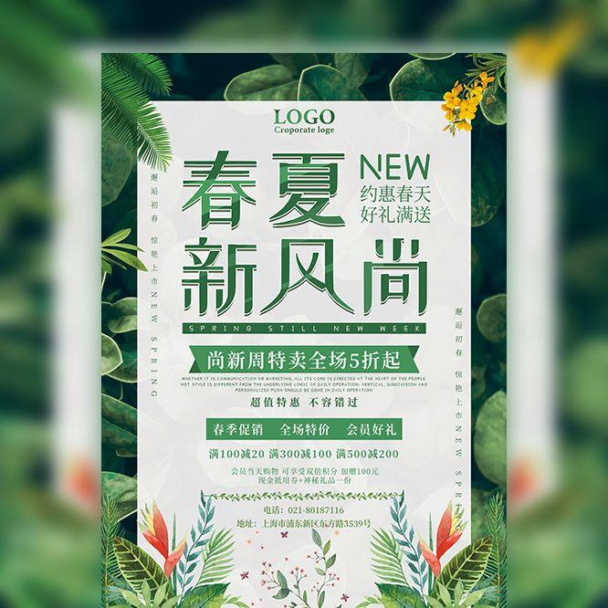 春季新品上市促销春季服装女装促销活动宣传