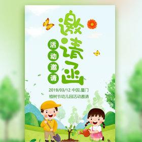 植树节幼儿园亲子活动邀请函