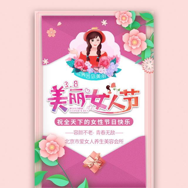 38女神节妇女节祝福客户美容院会所公司企业祝福贺卡