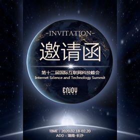 炫酷版快闪高端蓝色星球科技会议会展论坛峰会邀请函
