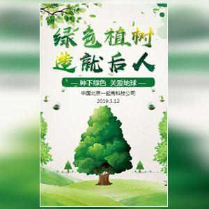 3.12植树节活动邀请函