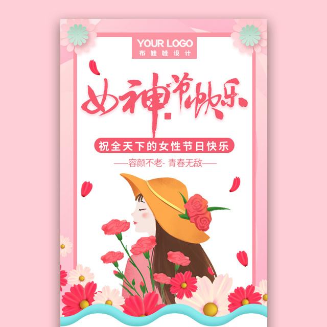 38妇女节女神节祝福客户员工美容院日化会所公司企业