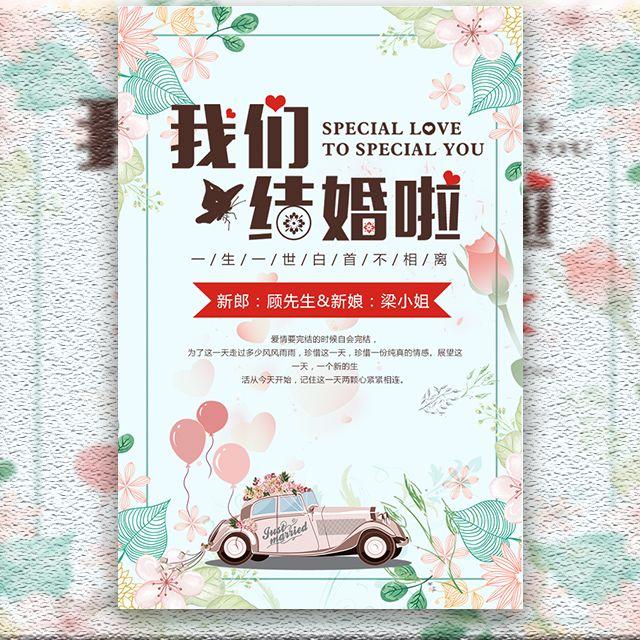 小清新婚礼邀请函相册请柬