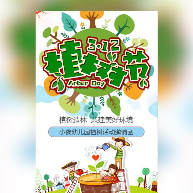 312植树节幼儿园学校植树活动亲子活动邀请函