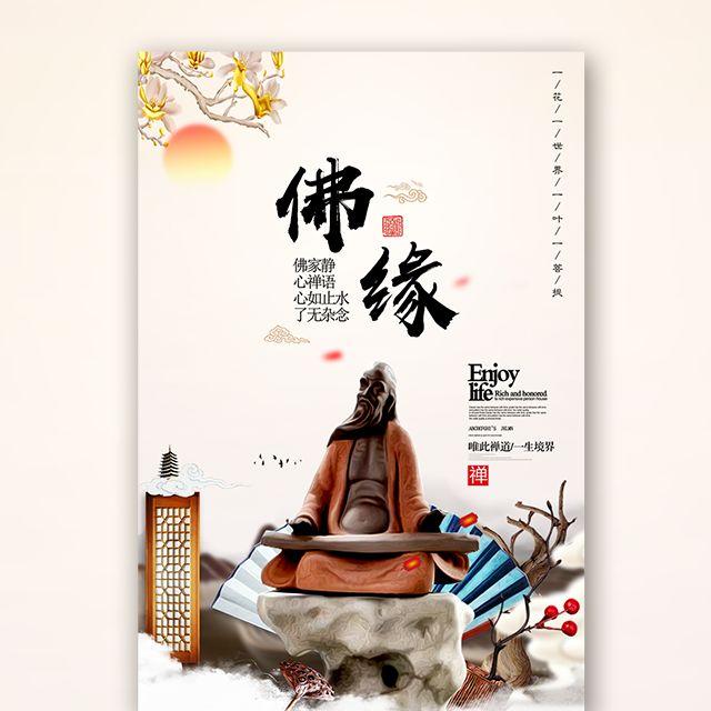 佛缘佛教寺庙祈福大会开光法会邀请函