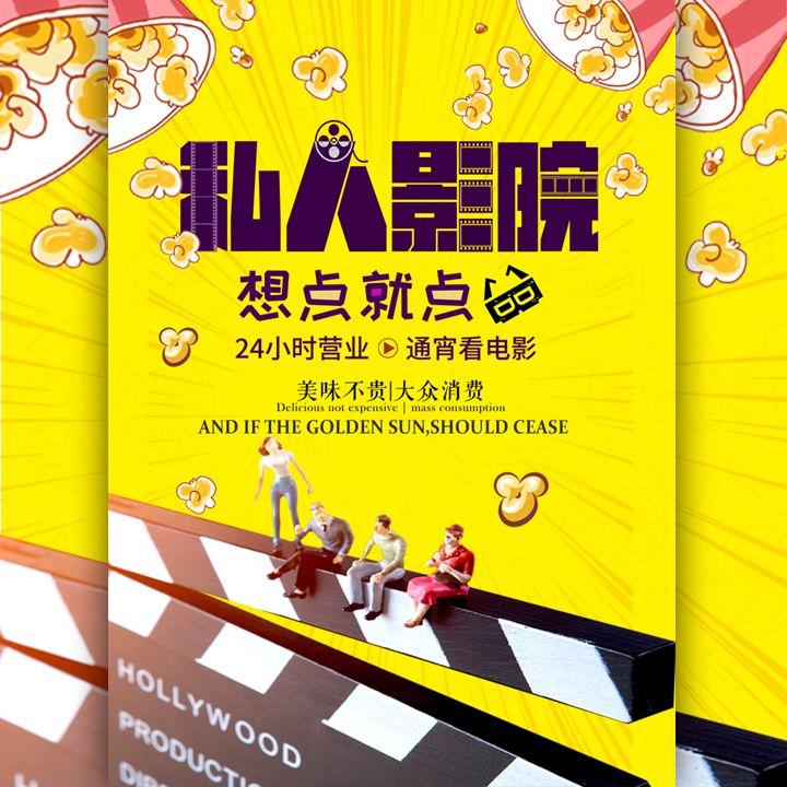 私人影院电影院盛大开业促销宣传购票优惠观影