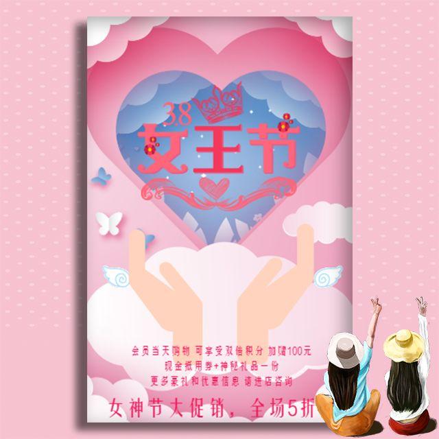 小清新三八妇女节女神节女王节活动促销