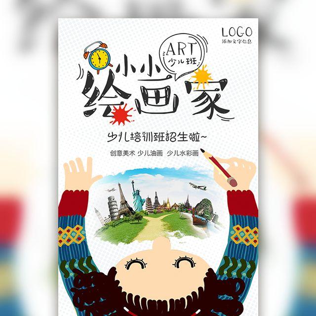 卡通儿童绘画美术艺术培训招生兴趣班促销活动宣传