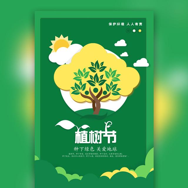 植树节活动邀请函312植树节邀请函