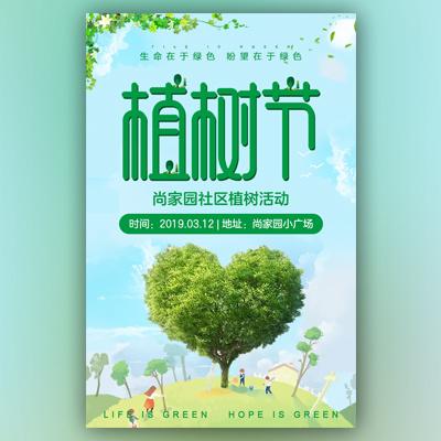 植树节社区植树活动公益活动邀请函