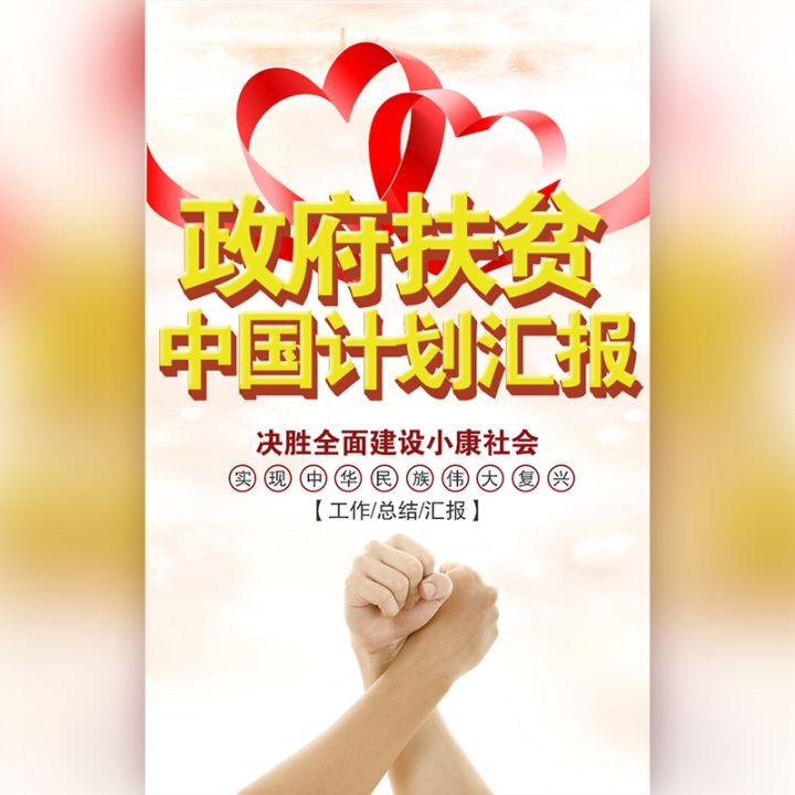 政府扶贫中国计划汇报扶贫工作汇报