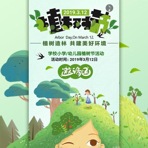 邀请函亲子活动植树节团体活动