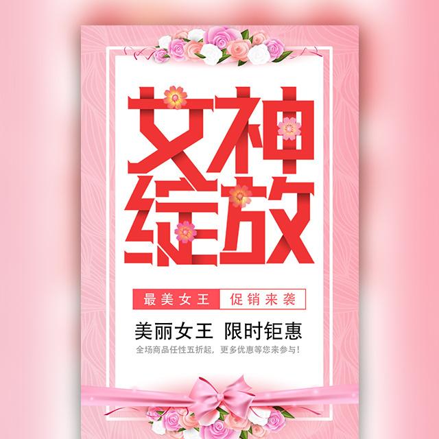 唯美女神节三八妇女节促销宣传