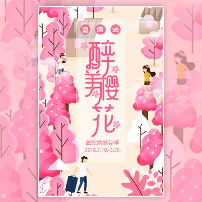 小清新春季樱花节活动邀请函