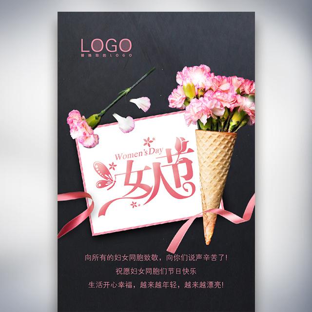 三八女人节贺卡祝福38妇女节促销活动节日祝福
