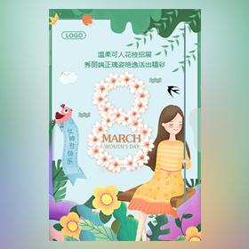 38妇女节祝福贺卡清新绿温馨三八女神节祝福贺卡相册