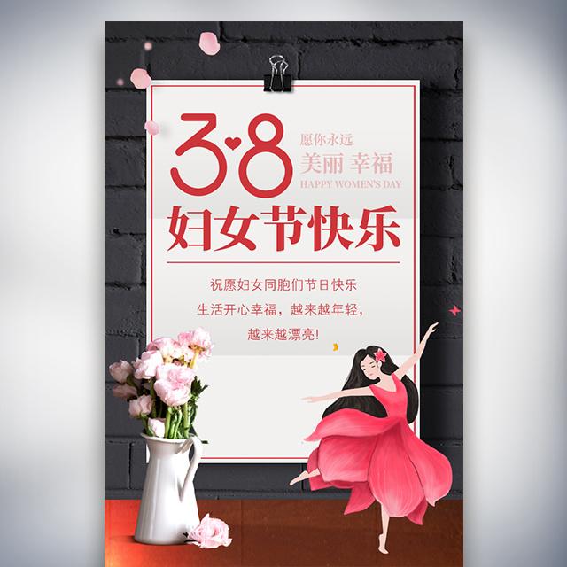 三八妇女节贺卡祝福38女人节促销活动节日祝福