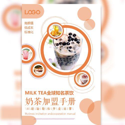 简约清新奶茶饮品品牌项目招商合作加盟手册品牌推广