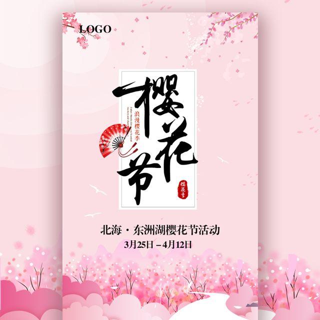 浪漫樱花节邀请函三月樱花季赏樱花桃花节活动宣传
