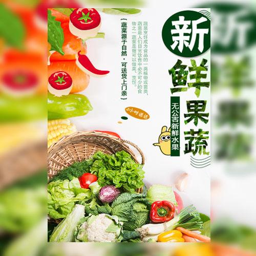 生态农场有机蔬菜水果促销新鲜水果蔬菜店铺开业促销
