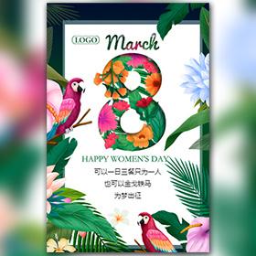 清新绿38女神节祝福贺卡妇女节祝福相册企业宣传