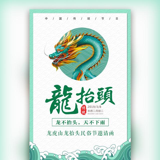 二月二龙抬头景区民俗节庙会活动邀请函