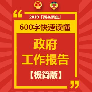2019两会600字极简版政府工作报告