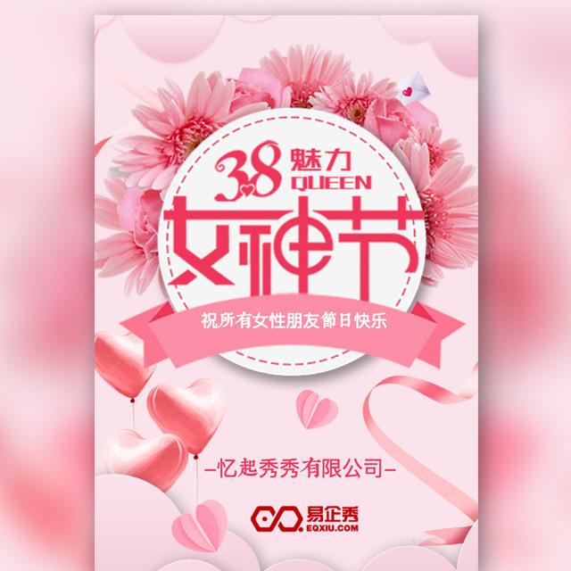38妇女节女神节公司放假通知祝福贺卡