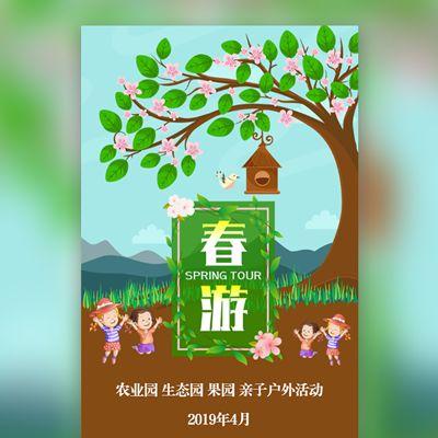 幼儿园春游邀请函亲子户外活动邀请