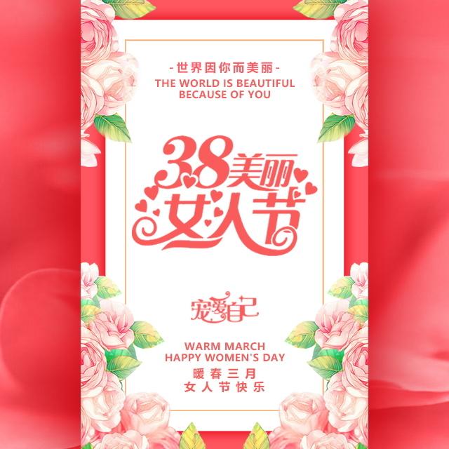 时尚温馨三八妇女节祝福企业节日宣传通用H5模板