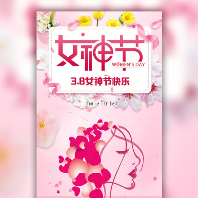 3.8女神节38妇女节祝福贺卡女生节