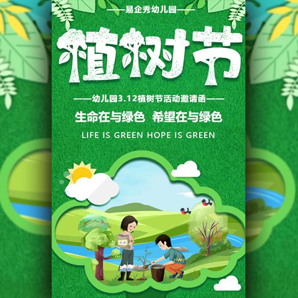 植树节幼儿园植树活动邀请函
