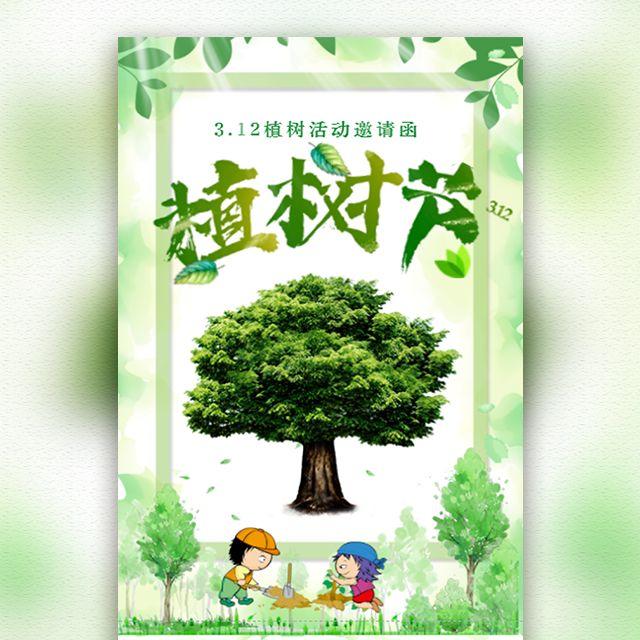 植树节活动宣传邀请通用