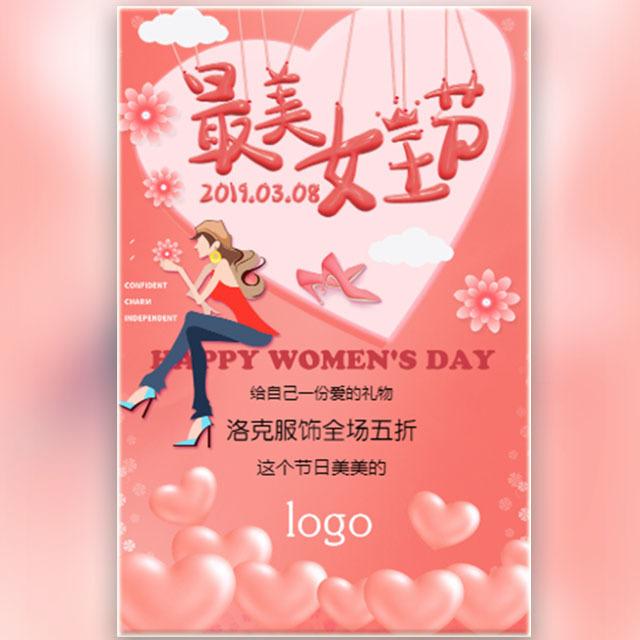 最美女神节女装促销新品发布微商实体店通用画册