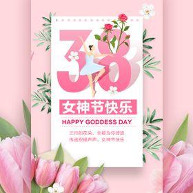 粉色38妇女节女神节祝福企业个人女神节祝福贺卡