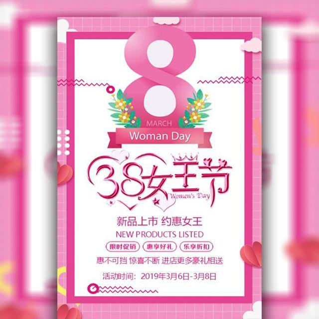 妇女节彩妆护肤品宣传时尚大气模板