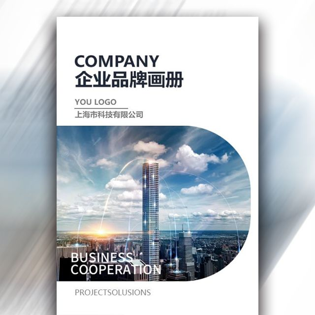企业画册宣传简约大气风格模板
