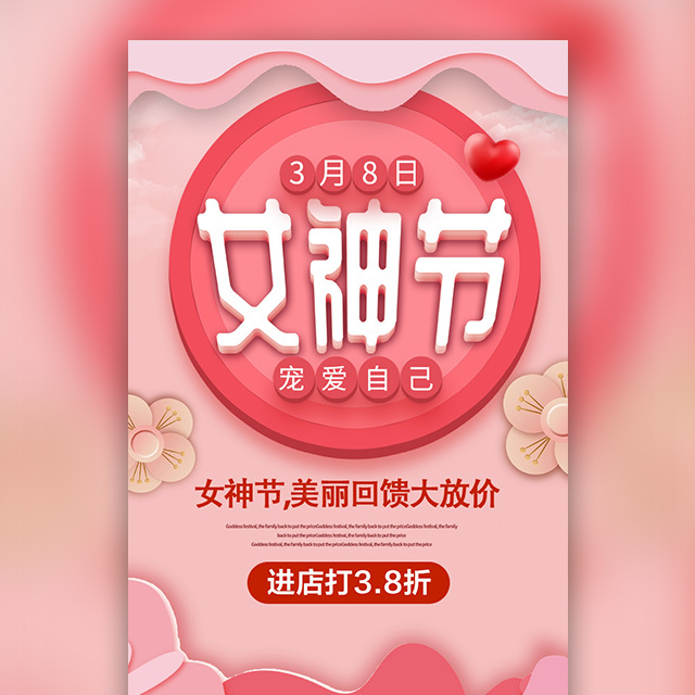 女神节三八妇女节促销宣传