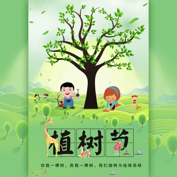 植树节学校幼儿园植树活动邀请函