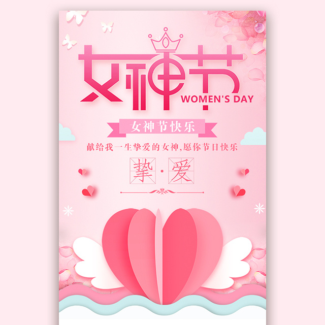 38女神节祝福产品促销活动宣传妇女节美妆促销