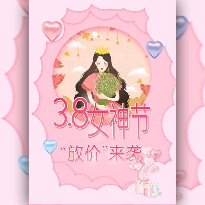 3·8女神节商场美容化妆品特价来袭优惠宣传