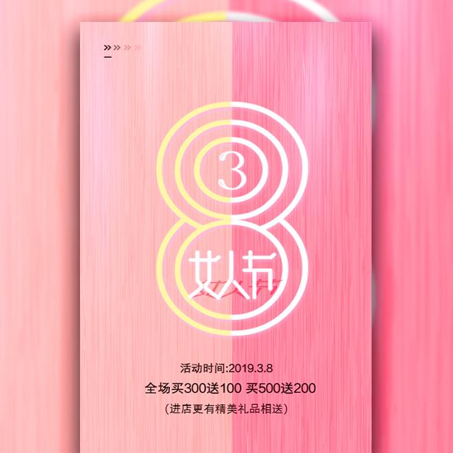 创意38女人节春季女装促销时尚宣传