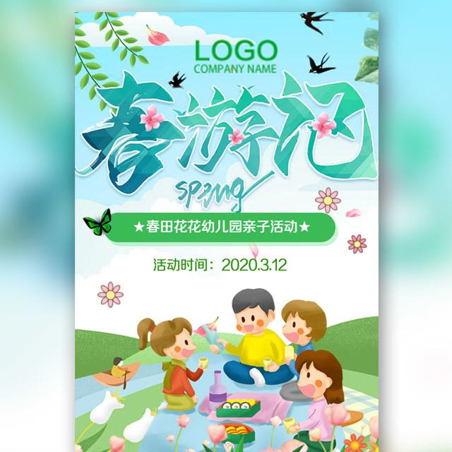 清明节幼儿园亲子活动邀请函春游邀请函