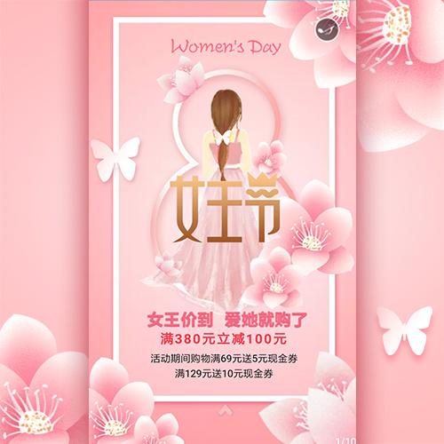 女神节妇女节新品上新促销活动