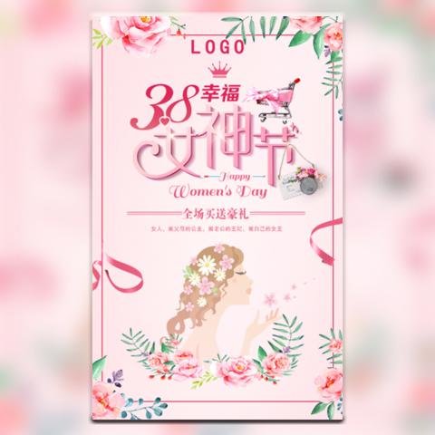 38女神节活动促销宣传