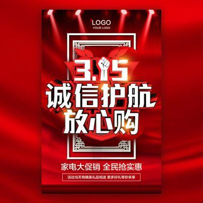 315诚信购家电促销电商促销商超促销宣传介绍
