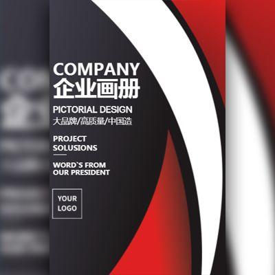 商务简约企业宣传画册公司简介公司宣传介绍